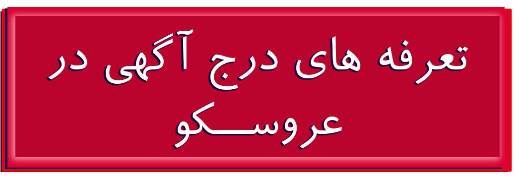 تعرفه و قیمت های درج آگهی در وب سایت جامع عروسی  در کشور، ارزانترین و مناسبترین سایت درج آگهی مشاغل عروسی در عروس کو