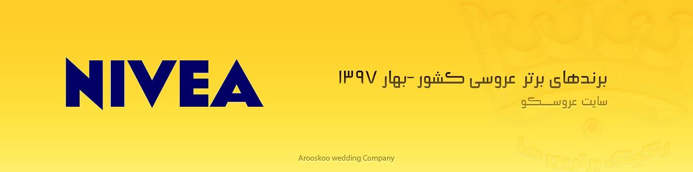 برندهای برتر عروسی کشور بهار 1397 ، برندهای برتر مزون لباس عروس