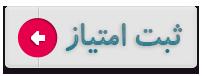 ثبت امتیاز برای سالن زیبایی شبنم نظیف (ویس) در تهران
