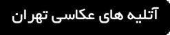 ورود به صفحه آتلیه های عکاسی تهران