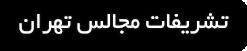 ورود به صفحه تشریفات مجالس تهران