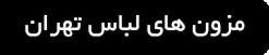 ورود به صفحه مزون های لباس عروس در تهران