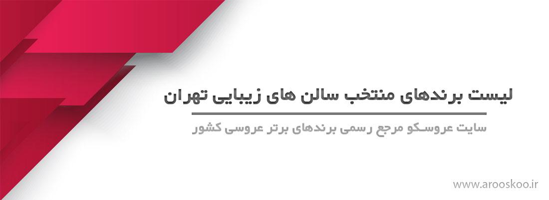 لیست اسامی و معرفی بهترین عروس سرا و سالن های زیبایی در تهران در سایت عروس کو