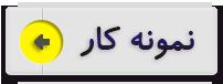 نمونه کارهای سالن زیبایی شبنم نظیف (ویس) تهران
