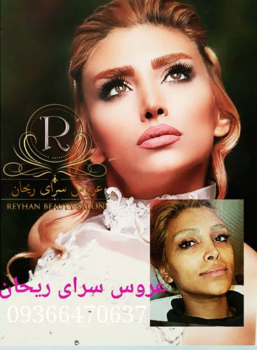 Reyhan beauty salon