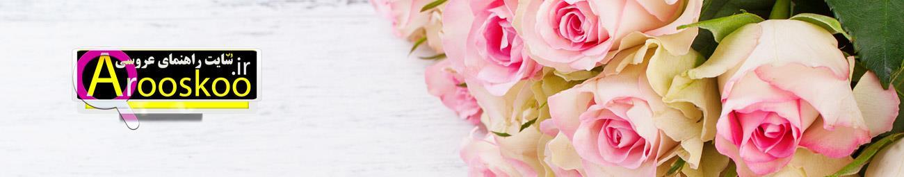 وب سایت بزرگ راهنمای عروسی ، عروسکو ، مقاله در مورد عروسی