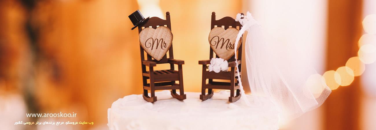 راهنمای انتخاب کیک و شیرینی عروسی برای عروس و دامادها