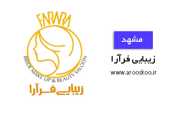 سالن زیبایی فرارا در مشهد